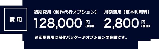 サービス 利用料 初期費用128,000円(税別) 月額2,800円(税別)※初期費用は制作パッケージオプションの金額です。